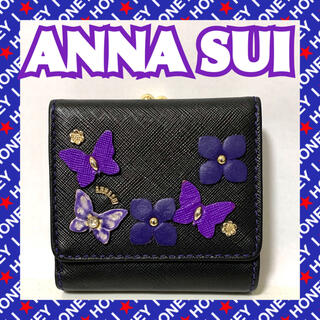 ANNA SUI - 【数回使用】ANNA SUI 財布 紫陽花 三つ折り がま口 黒 アナスイ