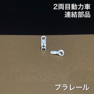 Takara Tomy - プラレール 特殊 連結部品 2両目動力車 未使用品 1組み