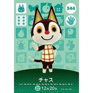 Nintendo Switch - どうぶつの森 amiiboカード 【No.344 チャス】