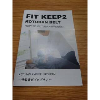 フィットキープ2 Msize(エクササイズ用品)