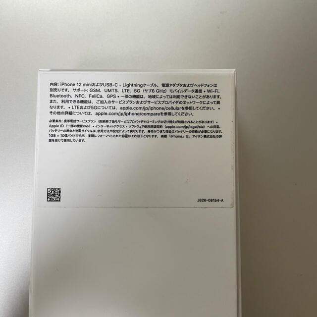 Apple(アップル)の格安 新品同様 iPhone12 mini 64GB ブラック  スマホ/家電/カメラのスマートフォン/携帯電話(スマートフォン本体)の商品写真