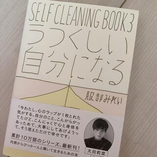うつくしい自分になる本 SELF CLEANING BOOK 3(文学/小説)