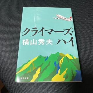 クライマ-ズ・ハイ(文学/小説)