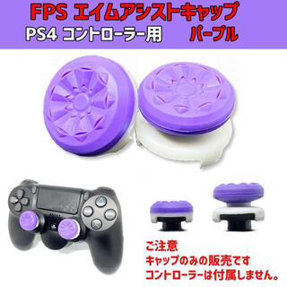 FPS エイムアシスト キャップ パープル PS4 / PS5用