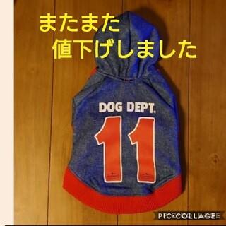 ドッグデプト(DOG DEPT)の犬の服(犬)