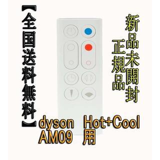 ダイソン(Dyson)の【新品未開封】dysonダイソンリモコンHot+Cool AM09 白(扇風機)