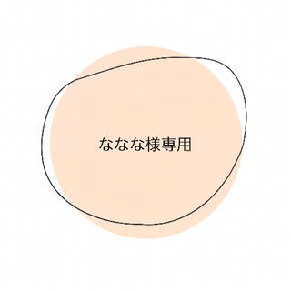 ななな様専用(帽子)