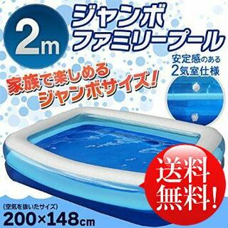 2mジャンボファミリープール(新品)ビニールプール 送料無料