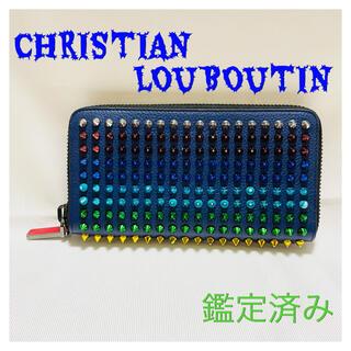 クリスチャンルブタン(Christian Louboutin)のクリスチャンルブタン スパイクススタッズ 青(長財布)