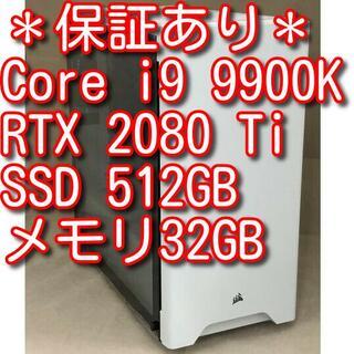 自作ゲーミングPC Core i9 9900K RTX2080Ti