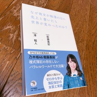 ノギザカフォーティーシックス(乃木坂46)のなぜ彼女が帳簿の右に売上と書いたら世界が変わったのか?(その他)