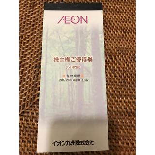 イオン(AEON)のイオン九州 株主優待 5,000円分(ショッピング)