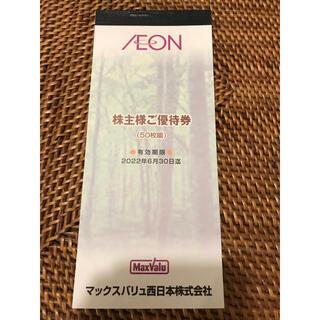 イオン(AEON)のマックスバリュ西日本 株主優待 5,000円分(ショッピング)