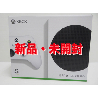 Xbox - X box Serise S エックスボックス 本体 新品 未開封