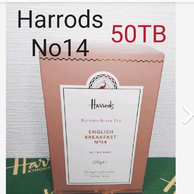 Harrods No,14 イングリッシュ ブレックファースト 50bag 食品/飲料/酒の飲料(茶)の商品写真