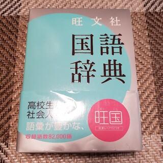 オウブンシャ(旺文社)の新品、未使用、旺文社国語辞典 第十版(語学/参考書)