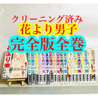 花より男子 完全版 全巻 1〜20巻 花男(全巻セット)