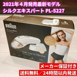 BRAUN - 新品 保証付き Braun ブラウン シルクエキスパート PL-5227