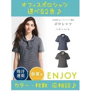 オフィスポロシャツ(レディース・クールビズ)✨✨✨色/サイズ/枚数 応相談🎵