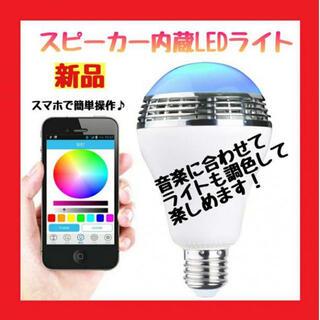 スマート電球 LED音楽 スピーカー 調色調光  ワイヤレスBluetooth(蛍光灯/電球)