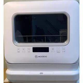 ★新品未使用品★食器洗い乾燥機 moosoo mx10★(食器洗い機/乾燥機)