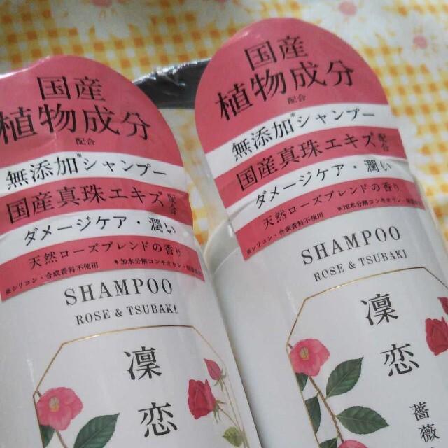 凛恋シャンプー 薔薇と椿 本体2本 コスメ/美容のヘアケア/スタイリング(シャンプー)の商品写真