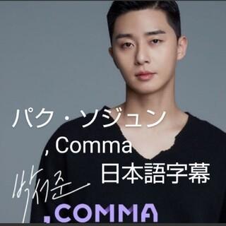 パクソジュン , Comma(その他)