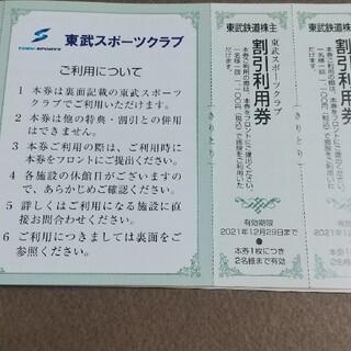 東武スポーツクラブ 割引利用券 5枚 東武鉄道 株主優待(その他)