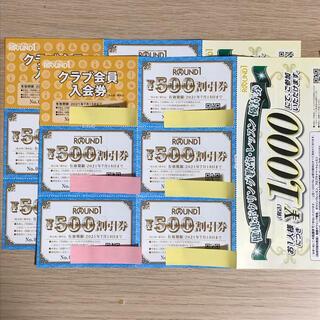 ラウンドワン 株主優待 2セット分 500円割引券×10枚など(ボウリング場)
