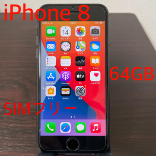 Apple - ★中古・SIMロック解除済★iPhone8 64GB スペースグレイ