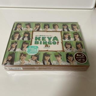 ケヤキザカフォーティーシックス(欅坂46(けやき坂46))の全力!欅坂46バラエティー KEYABINGO!Blu-ray BOX(お笑い/バラエティ)