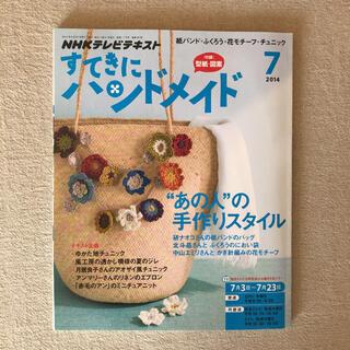 すてきにハンドメイド 2014年 07月号(専門誌)