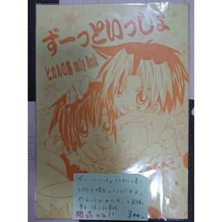ヒカルの碁 同人誌 葩穐貴子さま<ラス1>(一般)