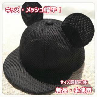 メッシュ 子供 52cm キャップ マウス 耳付き 帽子 かわいい ブラック 黒(帽子)