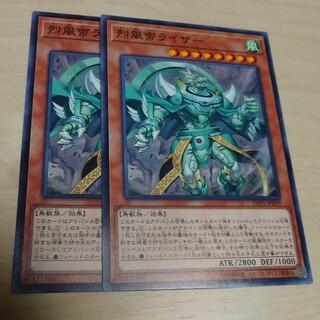 ユウギオウ(遊戯王)の烈風帝ライザー ノーマル2枚 遊戯王(シングルカード)