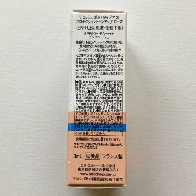 LA ROCHE-POSAY(ラロッシュポゼ)のラロッシュポゼ UVイデアXL トーンアップローズ 3ml コスメ/美容のベースメイク/化粧品(化粧下地)の商品写真