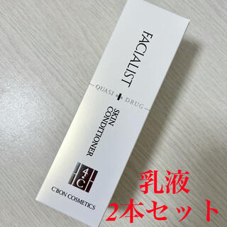 シーボン(C'BON)のシーボン.フェイシャリスト スキンコンディショナーQ  (乳液)100ml×2本(乳液/ミルク)
