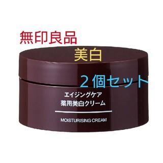 MUJI (無印良品) - 【新品】 無印良品 エイジングケア薬用美白クリーム/45g/【2個セット】