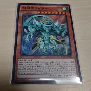 ユウギオウ(遊戯王)の烈風帝ライザー スーパー 遊戯王(シングルカード)