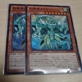 ユウギオウ(遊戯王)の烈風帝ライザー スーパー2枚 遊戯王(シングルカード)