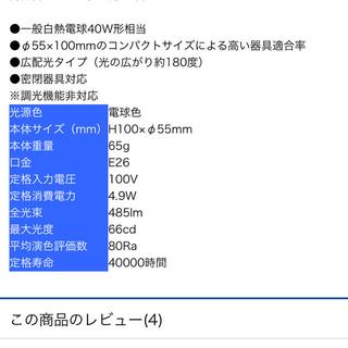 トウシバ(東芝)のTOSHIBA LED電球 3個(蛍光灯/電球)