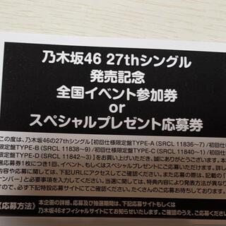 ノギザカフォーティーシックス(乃木坂46)のごめんねFingers crossed 応募券(アイドルグッズ)