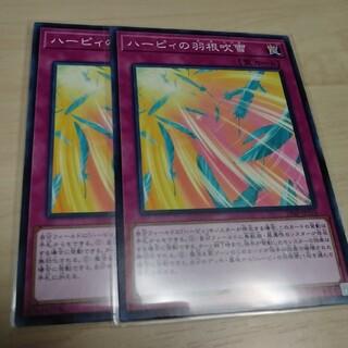 ユウギオウ(遊戯王)のハーピィの羽根吹雪 美品ノーマル2枚 遊戯王(シングルカード)