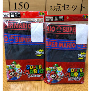 バンダイ(BANDAI)の新品☆未使用!スーパーマリオ 2枚組  ボクサーパンツ 2点セット【150】(下着)