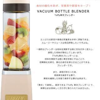 酸化を防ぐ! 真空ボトルブレンダー(カラーピンク)新品(ジューサー/ミキサー)