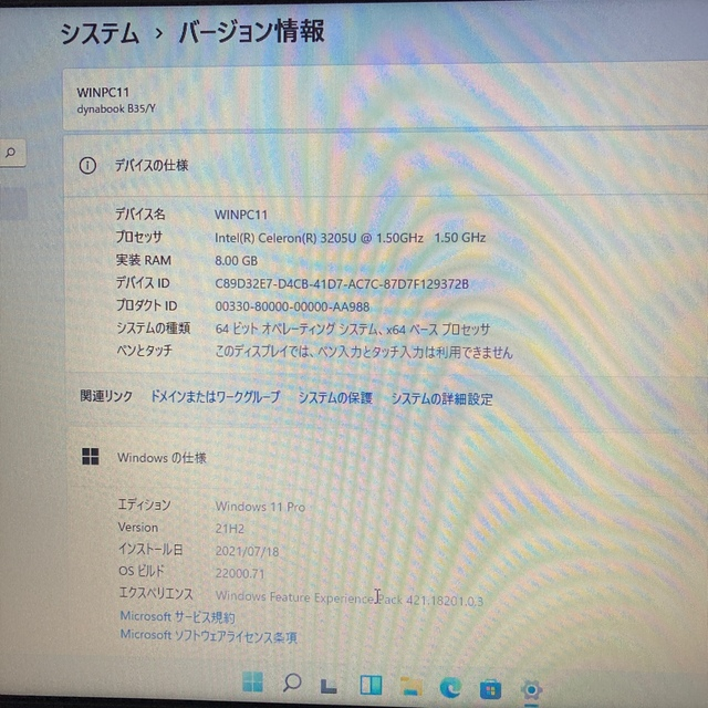東芝(トウシバ)のTOSHIBA dynabook B35/Y WIN11PROテストインストール スマホ/家電/カメラのPC/タブレット(ノートPC)の商品写真