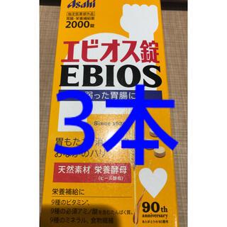 エビオス 2000錠 3本