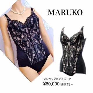 マルコ(MARUKO)の美品♡MARUKOボディースーツ(ブラ&ショーツセット)