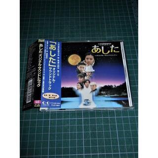 CD あした オリジナル・サウンドトラック(映画音楽)