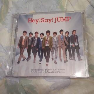 ヘイセイジャンプ(Hey! Say! JUMP)のSUPER DELICATE Hey! Say! JUMP(ポップス/ロック(邦楽))